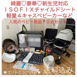 コンビ(combi)の豪華♡出産準備一式 10点セット♡オールクリーニング済み♡人気のベビー用品など(自動車用チャイルドシート本体)