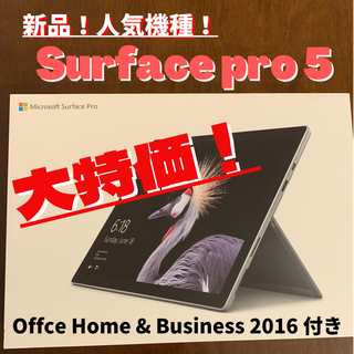 Microsoft - 【新品4点セット】surface pro