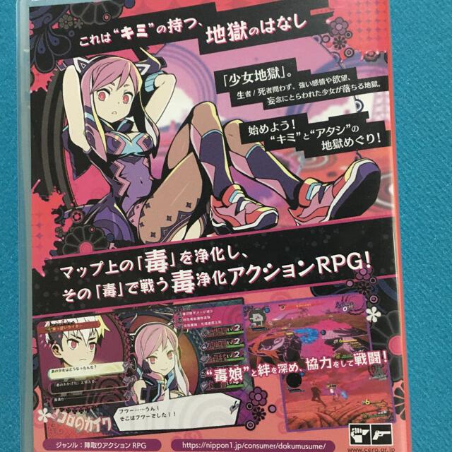 Nintendo Switch(ニンテンドースイッチ)の少女地獄のドクムス〆 Switch エンタメ/ホビーのゲームソフト/ゲーム機本体(家庭用ゲームソフト)の商品写真