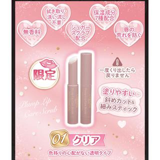 CANMAKE - キャンメイク リップスクラブ 唇エステ 角質ケア 01 透明タイプ 新品未開封