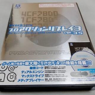 PlayStation2 - プロアクションリプレイ3 ver3.5 PS2 良品