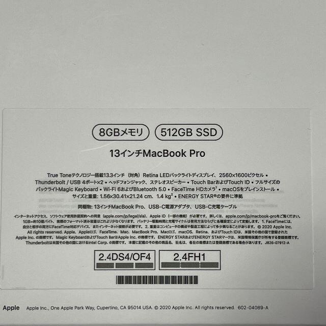 Mac (Apple)(マック)のMacBook Pro 2020 13インチ M1チップ搭載 8GB/512GB スマホ/家電/カメラのPC/タブレット(ノートPC)の商品写真