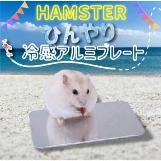 ハムスターにおすすめ!ひんやり冷却アルミプレート(小)