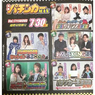 漫画パチンカーMAX vol.17付録DVD(パチンコ/パチスロ)