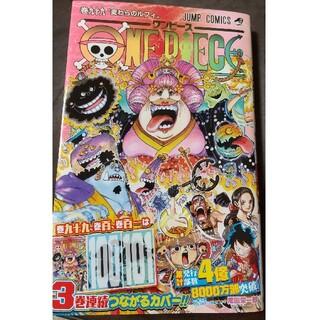 集英社 - 最新刊 ワンピース 99巻