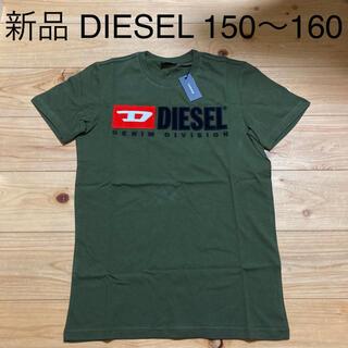 DIESEL - 新品 DIESEL ディーゼル キッズ Tシャツ 150サイズ 160サイズ