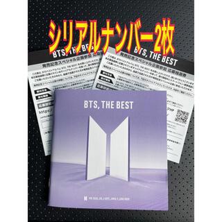防弾少年団(BTS) - BTS THE BEST  シリアルナンバー 2枚