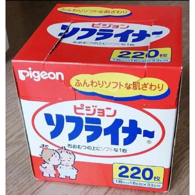 Pigeon(ピジョン)のピジョン ソフライナー お試し10枚 キッズ/ベビー/マタニティのおむつ/トイレ用品(布おむつ)の商品写真