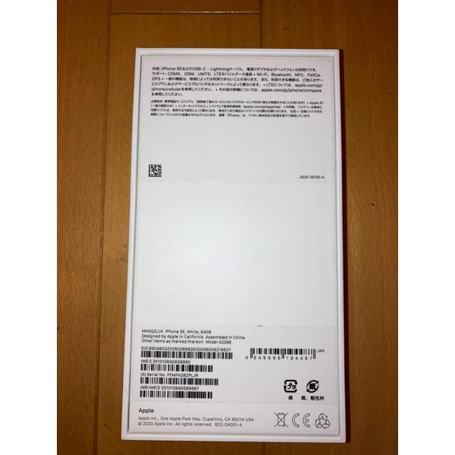 iPhone(アイフォーン)の【新品未使用】iPhone SE2  64GB ホワイト simフリー 即日発送 スマホ/家電/カメラのスマートフォン/携帯電話(スマートフォン本体)の商品写真