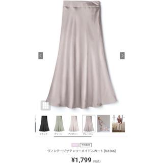GRL - ヴィンテージサテンマーメイドスカート