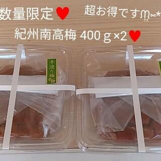 紀州  紅梅園  高級南高梅  南高梅 400g×2 梅干し  つぶれ南高梅(漬物)