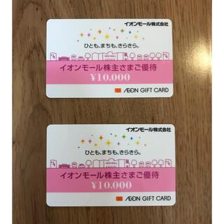イオン(AEON)のイオンモール株主優待カード 2万円分(ショッピング)