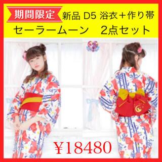 D5 新品 美少女戦士 セーラームーン 浴衣 作り帯 白 2点セット