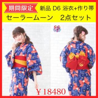 セーラームーン(セーラームーン)のD6 新品 美少女戦士 セーラームーン 浴衣 作り帯  紺 2点セット(その他)