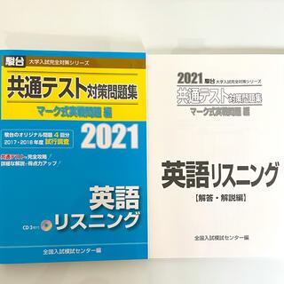 オウブンシャ(旺文社)の共通テスト対策問題集 マーク式実戦問題編 英語リスニング 2021(語学/参考書)