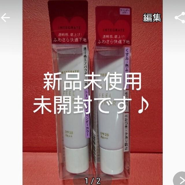 INTEGRATE(インテグレート)の資生堂 インテグレート エアフィールメーカー ラベンダーカラー(30g) コスメ/美容のベースメイク/化粧品(化粧下地)の商品写真