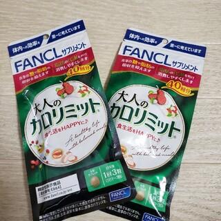 FANCL - ファンケル大人のカロリミット40回分✕2