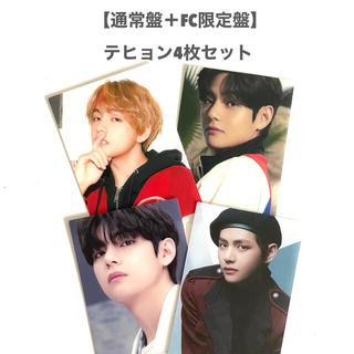 【テヒョン・V】BTS,THE BEST フォトカード4枚セット