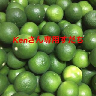 Kenさん専用スダチ(野菜)