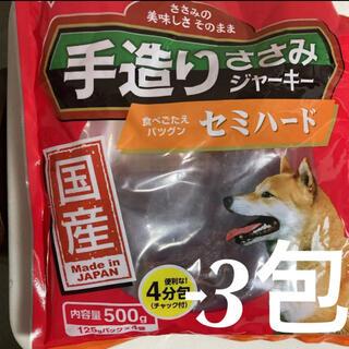アイリスオーヤマ - 犬用 おやつ ジャーキー 国産ささみ セミハード 3分包 375g