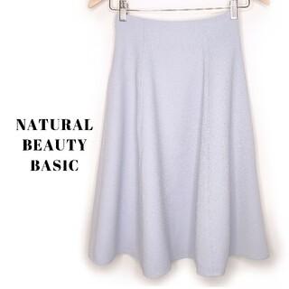 NATURAL BEAUTY BASIC - NATURAL BEAUTY BASIC フレア スカート  XS