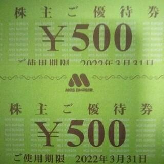 モスバーガー株主優待券1000円(レストラン/食事券)