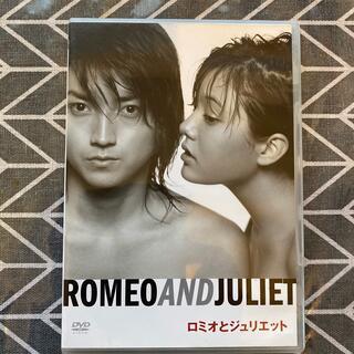 蜷川幸雄×藤原竜也×鈴木杏 ロミオとジュリエット DVD(舞台/ミュージカル)