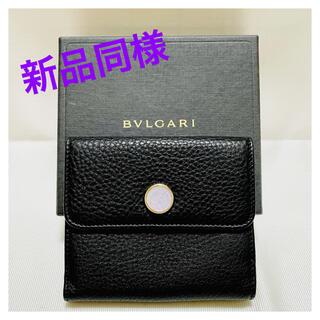 ブルガリ(BVLGARI)のブルガリ 二つ折り財布(財布)