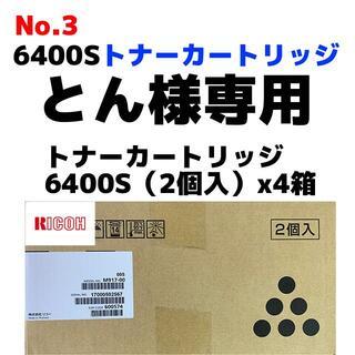 リコー(RICOH)の2021/6/15-3【とん様専用】トナーカートリッジ6400S【2個入x4箱】(OA機器)