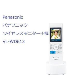 パナソニック(Panasonic)の未使用 ☆ ワイヤレスモニター子機 Panasonic VL-WD613(その他)