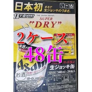 No.712 アサヒ スーパードライ 生ジョッキ缶 24缶入 2ケース(ビール)
