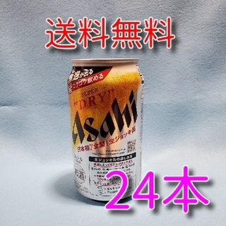 No.709 アサヒ スーパードライ 生ジョッキ缶 24缶入 1ケース(ビール)
