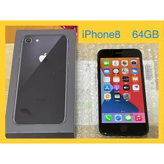 Apple - 【iPhone8】Space Gray 64 GB docomo 美品です❗️
