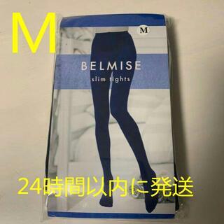 BELMISE ベルミス スリムタイツセット Mサイズ★新品★