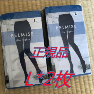 正規品~BELMISE ベルミス スリムタイツセット サイズL 2枚