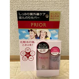 PRIOR - ㉚資生堂 プリオール おしろい美白乳液(35ml)&おまけ付き