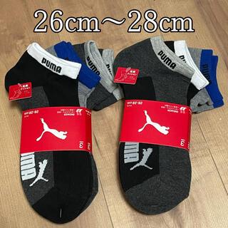 プーマ(PUMA)のプーマ 靴下 ソックス 6足セット 26cm〜28cm(ソックス)