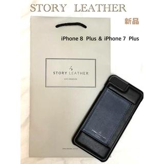 STORY LEATHER  ストーリーレザー アイフォンケース