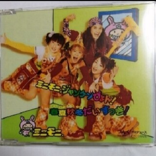 【送料無料】シングルCD♪ミニモニ。♪ミニモニ。ジャンケンぴょん♪(ポップス/ロック(邦楽))