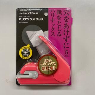 コクヨ(コクヨ)のコクヨ ハリナックスプレス(オフィス用品一般)