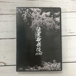 滝沢歌舞伎ZERO Blu-ray〈2枚組〉(舞台/ミュージカル)