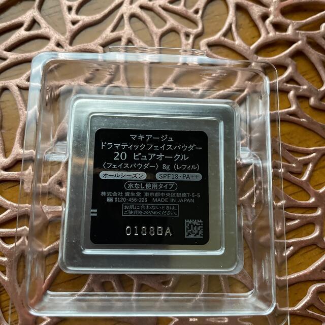 MAQuillAGE(マキアージュ)のマキアージュ ドラマティックフェイスパウダー コスメ/美容のベースメイク/化粧品(フェイスパウダー)の商品写真