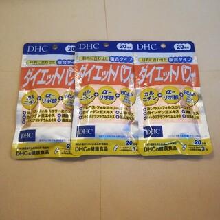 DHC - DHC ダイエットパワー20日分×3袋