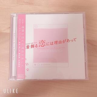 着飾る恋には理由があって サウンドトラック CD(テレビドラマサントラ)
