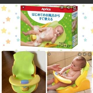 アップリカ★バスチェアお風呂椅子ベビーバスチェア