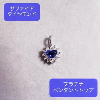 ◇サファイア◇ダイヤモンド◇プラチナ Pt900◇ペンダントトップ◇
