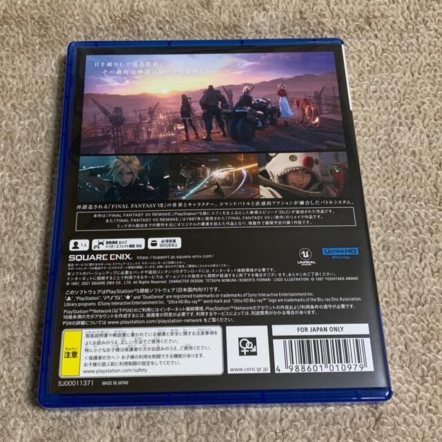 PlayStation(プレイステーション)のPS5 ファイナルファンタジー7 リメイク インターグレード FF7  エンタメ/ホビーのゲームソフト/ゲーム機本体(家庭用ゲームソフト)の商品写真