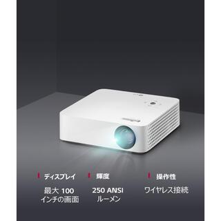 エルジーエレクトロニクス(LG Electronics)のCJH310N 小型プロジェクター LG  最大100インチ 新品未開封(プロジェクター)