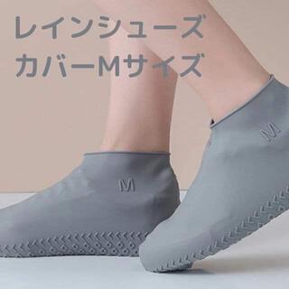 【新品】レインシューズカバー グレー Mサイズ 男女兼用(レインブーツ/長靴)