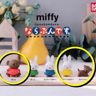 BANDAI - miffy ミッフィー ならぶんです。
